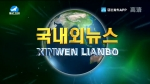 국내외 뉴스 2020-07-02