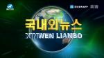 국내외 뉴스 2020-08-10