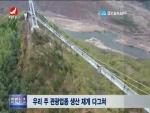 연변뉴스 2020-08-27
