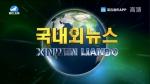 국내외 뉴스 2020-08-04