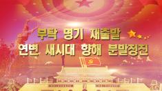 【특집】부탁 명기 재출발 연변 새시대 향해 분발정진