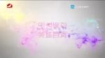 연변뉴스 2020-08-12