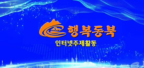 【특집】행복동북 인터넷주제활동