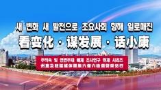 【특집】새 변화 새 발전으로 초요사회 향해 일로매진-주직속 및 연변주재 매체 조사연구 취재 시리즈