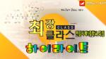 <<최강CLASS>> 연길시제5중학교