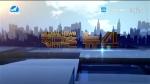 지구촌 뉴스 2020-09-03
