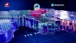 연변뉴스 2020-09-17