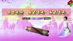 오미란의 우리가락 노래가락2020-12-23