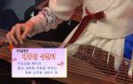 【手机可视广播】2021새해맞이문예야회--가야금중주 대홍단 삼천리