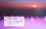 【手机可视广播】2021새해맞이문예야회--하얀 동네