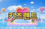 키즈랜드 5회 보름특집