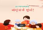 【手机可视广播】2021어린이음력설특집-패밀리가 떴다