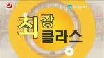 최강클라스 2021-02-21