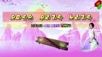 오미란의 우리가락 노래가락2021-02-10