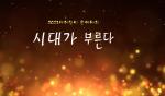 【手机可视广播】새해맞이문예야회-시대가 부른다