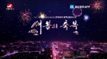 [2021음력설문예야회]새봄의 축복