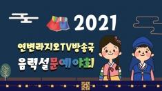 【특집】2021연변라지오TV방송국 음력설문예야회
