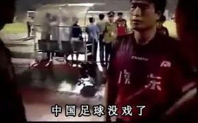 암담기에 소환된 고종훈 '명언'... 중국축구는 미래가 없다?