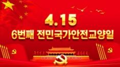 【특집】4.15 6번째 전민국가안전교양일