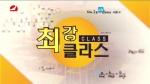 최강클라스 2021-04-25