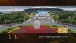 순간60s-제4회 디지털중국건설정상회의 복주서