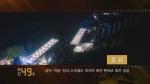 순간60s-호남 상덕-익양-장사 고속철도 마지막 회전 련속보 회전 성공