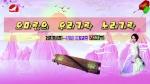 오미란의 우리가락 노래가락2021-05-19