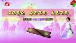오미란의 우리가락 노래가락2021-05-12