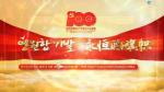 연변주 중국공산당 창건 100돐 경축 대형텔레비죤문예야회 '영원한 기발'