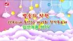 별들의 락원 <<우리네 동산>> 제25회 창작동요제 입선작품 MTV
