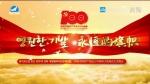 중국공산당 창건 100주년 문예야회