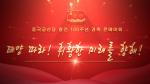중국공산당 창건 100주년 경축 문예야회
