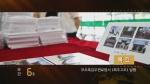 순간60s-복건 부조촉감우편료엽서 《복주고조》 발행