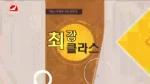 최강클라스 2021-08-01