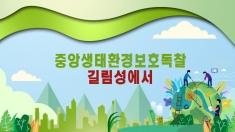 【특집】중앙생태환경보호독찰 길림성에서