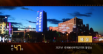 순간60s-북경 2021년 국제봉사무역교역회 불빛쇼