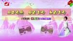 오미란의 우리가락 노래가락2021-08-16