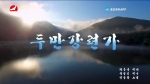 [요청한마당]두만강련가-변영화