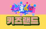 키즈랜드32회(9.3특집)