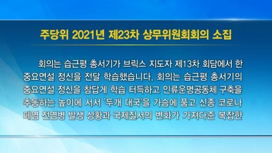 [영상뉴스] 주당위 2021년 제23차 상무위원회회의 소집