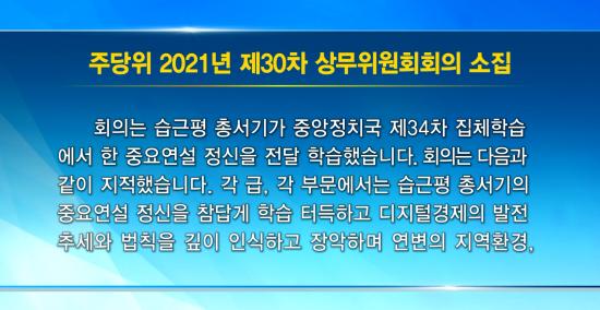 [영상뉴스]주당위 2021년 제30차 상무위원회회의 소집