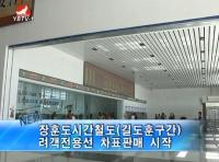 장훈도시간철도(길도훈구간) 려객전용선 차표판매 시작