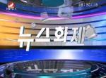 뉴스화제 2016-02-27