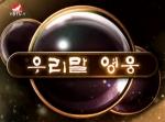 우리말 영웅 2016-6-4