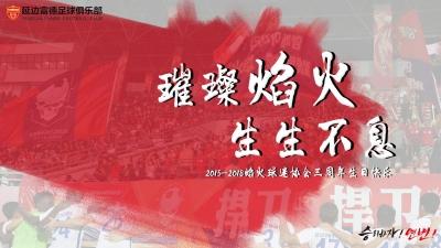 祝福|璀璨焰火生生不息,焰火球迷协会三周年生日快乐!
