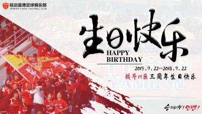 祝福|为延边战斗到底,战斗十九区三周年生日快乐!