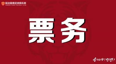 票务丨延边需要你的声音!9月15日延边富德VS辽宁沈阳宏运开票公告