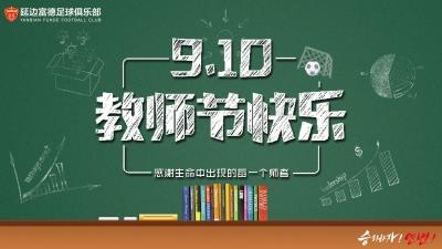 教师节|延边富德足球俱乐部祝所有老师及教练员们节日快乐!
