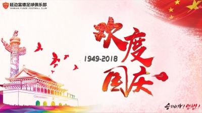 国庆节|延边富德足球俱乐部祝伟大祖国生日快乐,繁荣昌盛!