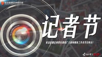 记者节|延边富德足球俱乐部祝新闻媒体工作者们节日快乐!